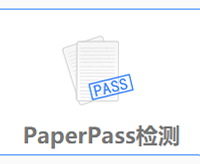 paperpass检测系统入口