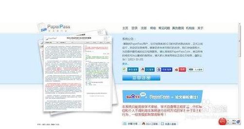 大学生如何使用各大论文查重网站检测论文?