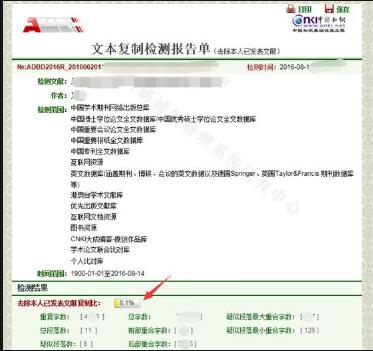 CNKI学术不端网论文查重系统有何优点?