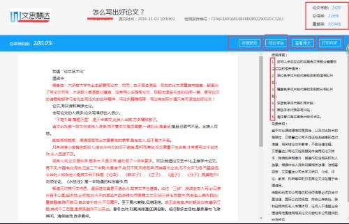 中国知网毕业论文投稿论文查重软件
