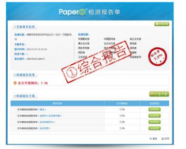 网上如何购买毕业论文检测查重软件?