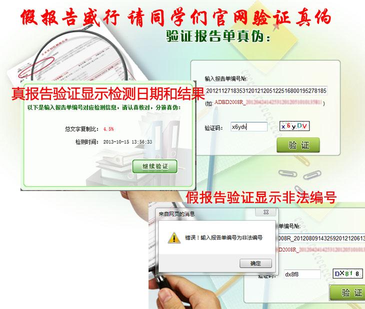 知网论文检测报告验证真伪流程