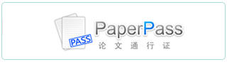paperpass论文查重报告真伪验证入口