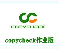 copycheck作业版论文检测系统