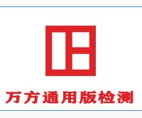 万方通用版论文初稿检测系统