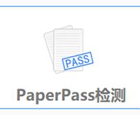 PaperPass论文查重检测入口